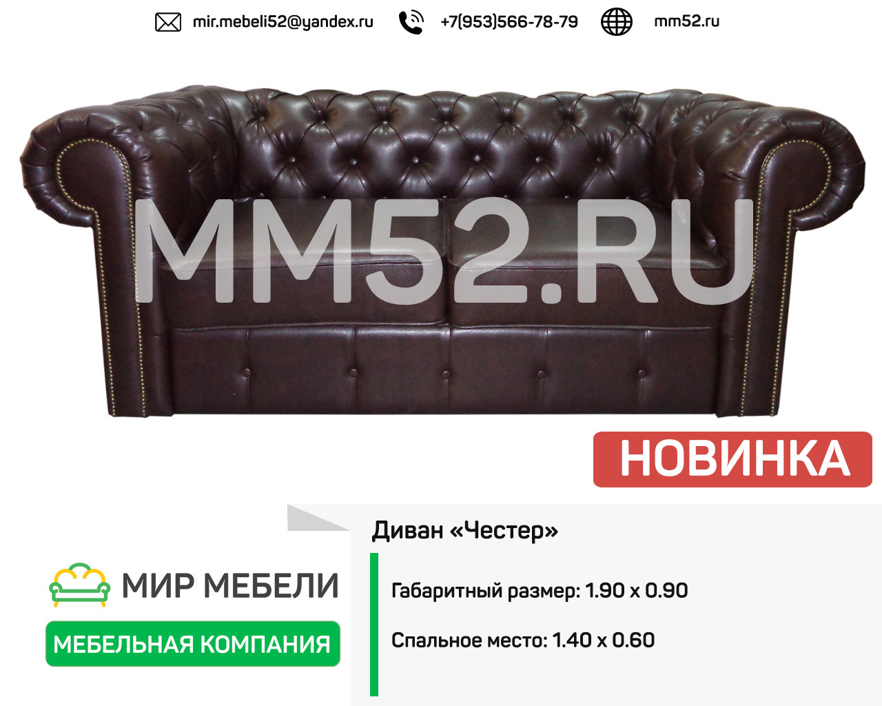 каталог мягкой мебели от производителя мир мебели нижний новгород